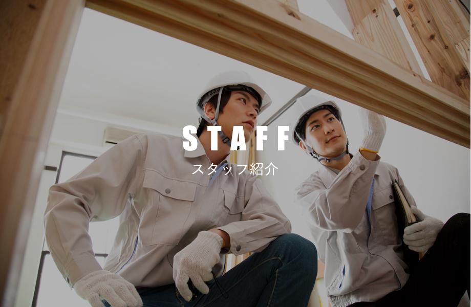 staffスタッフ紹介